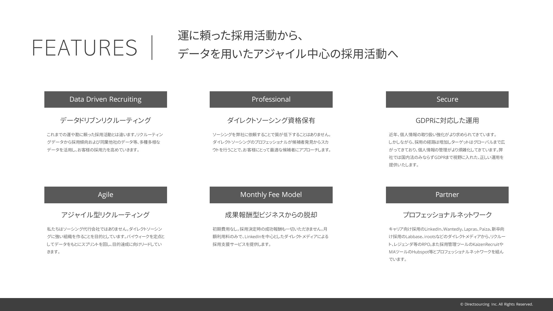 ダイレクトソーシングサービス概要(S&)